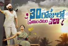 30 rojullo preminchadam ela movie review