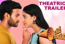 Nede Vidudala Theatrical Trailer