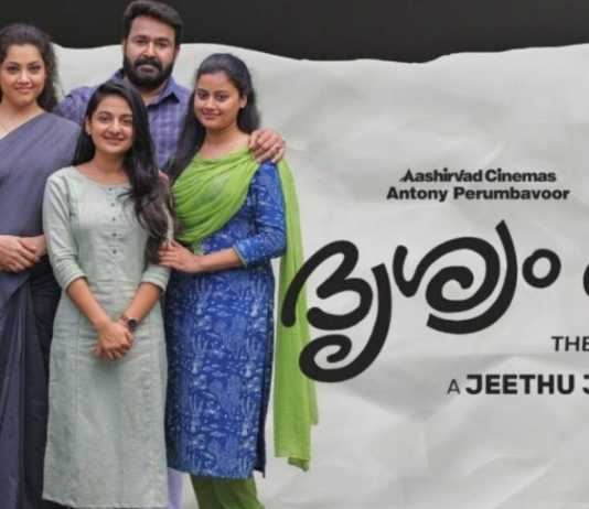 Malayalam Drishyam 2 The Resumption Movie Review