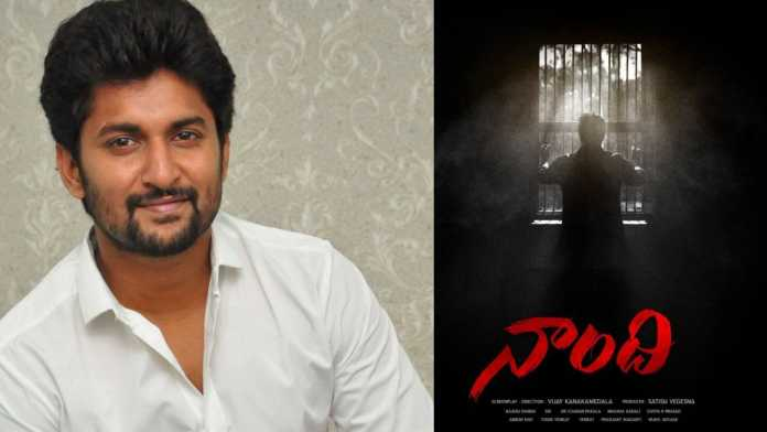 Nani watched Allari Nareshs' Naandhi and was over joyed